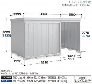 イナバ物置 ネクスタウィズ NXN−48H・33CHK 多雪地型 右側開放スペースタイプ 【北海道限定販売】 【組立付き商品】