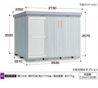 イナバ物置 ネクスタプラス NXP−60ST 多雪地型 扉タイプ 【北海道限定販売】 【組立付き商品】