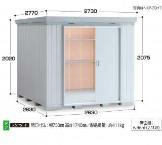 イナバ物置 ネクスタプラス NXP−70SD 多雪地型 ドアタイプ 【北海道限定販売】 【組立付き商品】