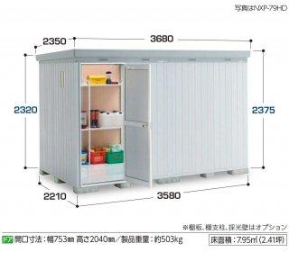 イナバ物置 ネクスタプラス NXP−79HD 多雪地型 ドアタイプ 【北海道限定販売】 【組立付き商品】