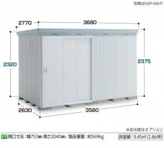 イナバ物置 ネクスタプラス NXP−94HD 多雪地型 ドアタイプ 【北海道限定販売】 【組立付き商品】