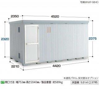 イナバ物置 ネクスタプラス NXP−98HD 多雪地型 ドアタイプ 【北海道限定販売】 【組立付き商品】