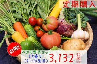 ベジモ野菜セット【定期購入】1.5盛り 送料無料!