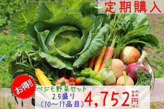 ベジモ野菜セット【定期購入】2.5盛り 送料無料!