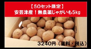 【50セット数量限定】無農薬広島安芸津産じゃがいも 送料無料!