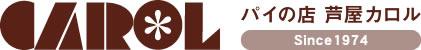 パイの店 芦屋カロル[公式オンラインショップ]アップルパイのお取り寄せ・通販サイト