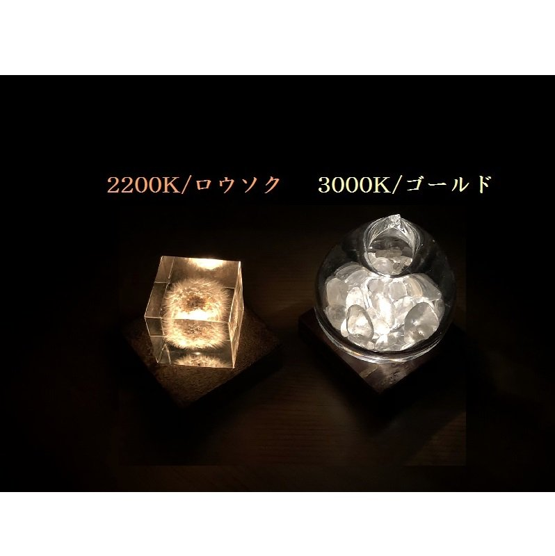 Light Base kaku 霜降皮(2200K/ロウソク)