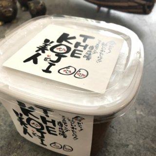 入金確認後5日以内発送★楽しく美味しい味噌ファスティング専用ペースト THE KOJI美人 900グラム