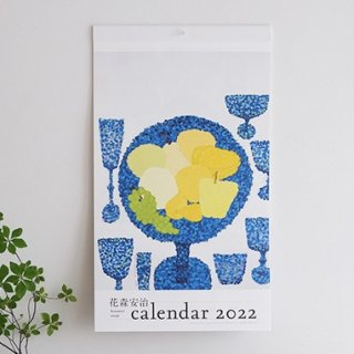 花森安治カレンダー2020年 壁掛けタイプ