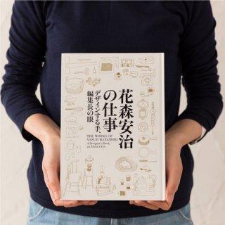 「花森安治の仕事」展図録