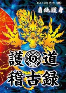 護道稽古録 DVD(2枚組)