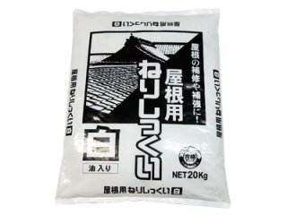 屋根用ねりしっくい白(油入り)(丸京石灰)