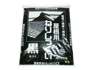 屋根用ねりしっくい黒(油入り)(丸京石灰)