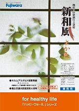 新和風(フジワラ化学)