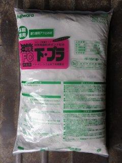 FC下プラ(フジワラ化学)