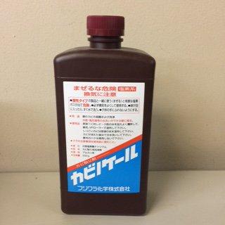 カビノケール(フジワラ化学)