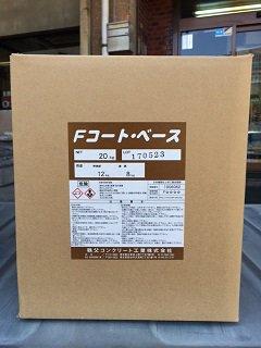 チチブファンデーションコート・ベース 20kg/セット(秩父コンクリート工業)