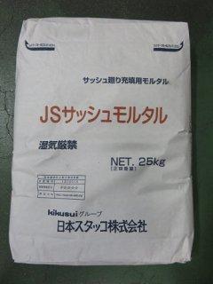 JSサッシュモルタル 25kg サッシ廻り充填用既調合モルタル (日本スタッコ)