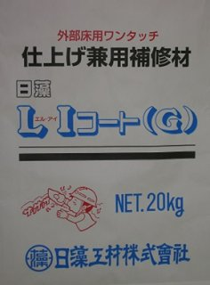 LIコート(G) 20kg 外部床用ワンタッチ仕上げ兼用補修材(日藻工材)