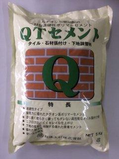 QTセメント 5kg 速硬性(張付け・下地調整用)カチオン系ポリマーセメント(日藻工材)