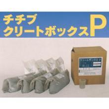 チチブクリートボックス(秩父コンクリート工業)