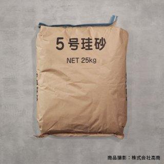 珪砂(ケイシャ)25kg