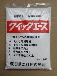 クイックエース(日藻工材)