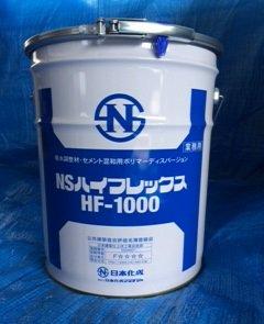 NSハイフレックスHF-1000 18kg缶 吸水調整材・モルタル接着増強剤 (日本化成)