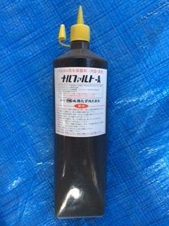 ナルファルトA(成瀬化学工業)