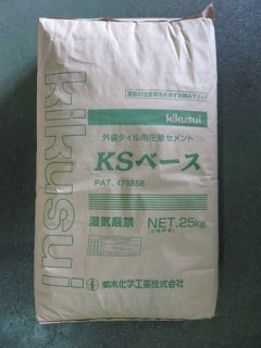 KSベース(菊水化学工業)
