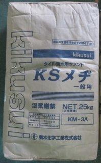 KSメジ(菊水化学工業)