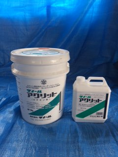 マノール アクリット 4kg カチオン系混入・塗布モルタル接着増強剤(マノール)