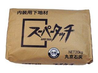 スーパータッチ(丸京石灰)