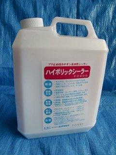 ハイポリックシーラー 4kg(ハネダ化学)