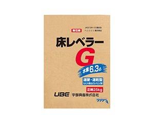 床レベラーG薄塗り用 25kg 速硬・速乾型セメント系セルフレべリング材(宇部興産)
