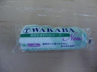 WAKABAスモールローラー 4S-WAB(大塚刷毛製造)