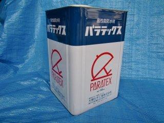 パラテックス原液 18� (大関化学工業)