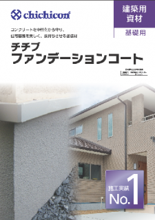 チチブファンデーションコート・ベース 5kg/セット(秩父コンクリート工業)