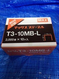 マックス(MAX) ステープル T3-10MBL 2000本×10箱入り
