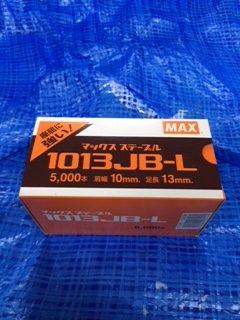 マックス(MAX) ステープル 1013JBーL 1箱(5,000本入り)