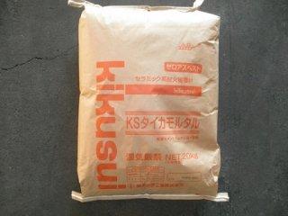 KSタイカモルタル 20kg 軽量セメントモルタル耐火被覆材 (菊水化学工業)