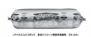 アイカエコエコボンド SEー40  2kg 内装床タイル・石材用(アイカ工業)