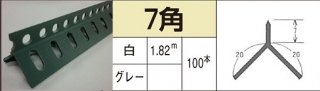 ツートンコーナー定木7角 7mm×1.82m ケース/ 100本入り (シンコー)