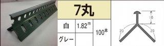 ツートンコーナー定木7丸 7mm×1.82m ケース/ 100本入り (シンコー)