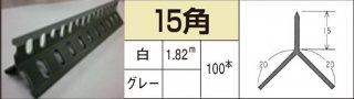 ツートンコーナー定木15角 15mm×1.82m ケース/ 100本入り (シンコー)