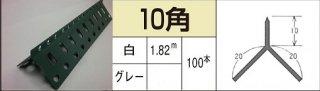 ツートンコーナー定木10角 10mm×1.82m ケース/ 100本入り (シンコー)