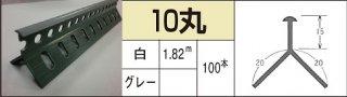 ツートンコーナー定木10丸 10mm×1.82m ケース/ 100本入り (シンコー)