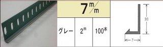 ツートン下端起し  7mm×2.0m ケース/ 100本入り (シンコー)