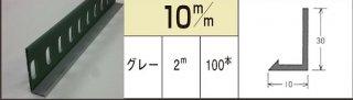 ツートン下端起し 10mm×2.0m ケース/ 100本入り (シンコー)