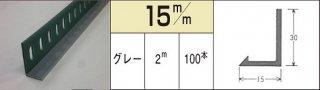 ツートン下端起し 15mm×2.0m ケース/ 100本入り (シンコー)